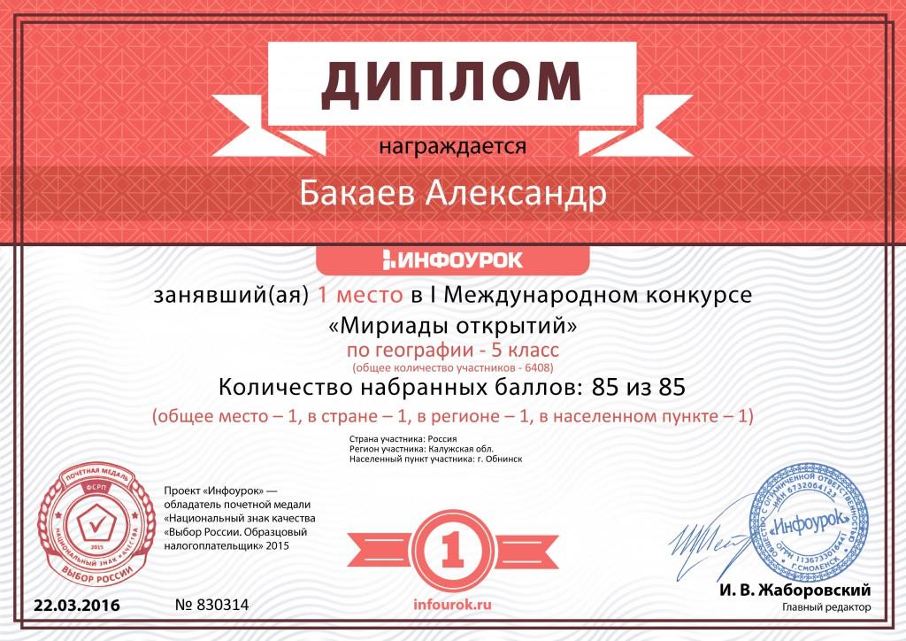 Бакаев_География_╣ 1