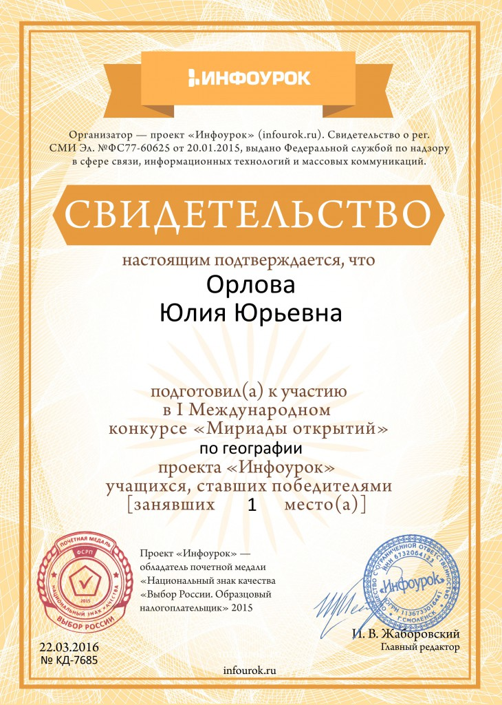 Орлова_География_Св-во_╣ 1