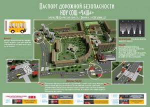 плана-схемы школы с указанием улиц, их пересечений, средств организации дорожного движения, участков, представляющих наибольшую опасность и рекомендуемых пешеходных маршрутов