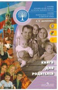 orkse_kniga_dlya_roditelej