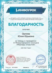 Благодарность проекта infourok.ru №240668 (1)