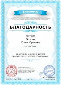 Благодарность проекта infourok.ru №240668 (2)