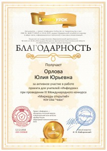 Благодарность проекта infourok.ru №240668