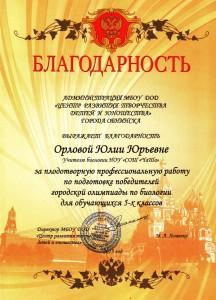 Благодарность_Орлова Ю.Ю._2015