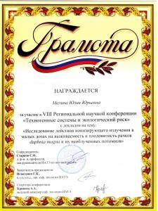 Грамота_Малина