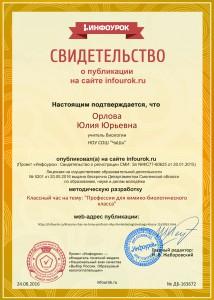 Свидетельство проекта infourok.ru №163672
