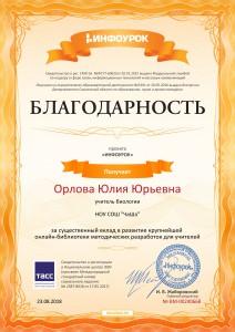 Свидетельство проекта infourok.ru №240668