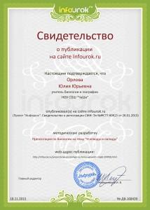 Сертификат проекта infourok.ru № ДВ-168439