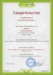 Сертификат проекта infourok.ru № ДВ-185411