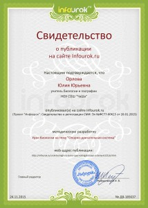 Сертификат проекта infourok.ru № ДВ-185637