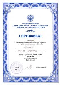 Сертификат_Диплом ИАТЭ_ Малина
